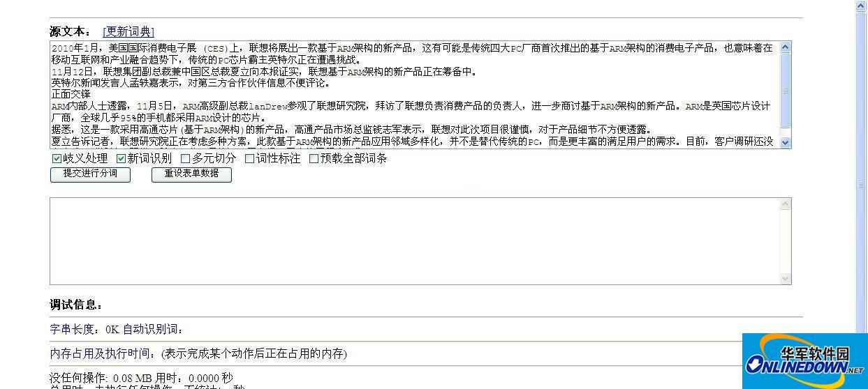 PHP中文分词代码...