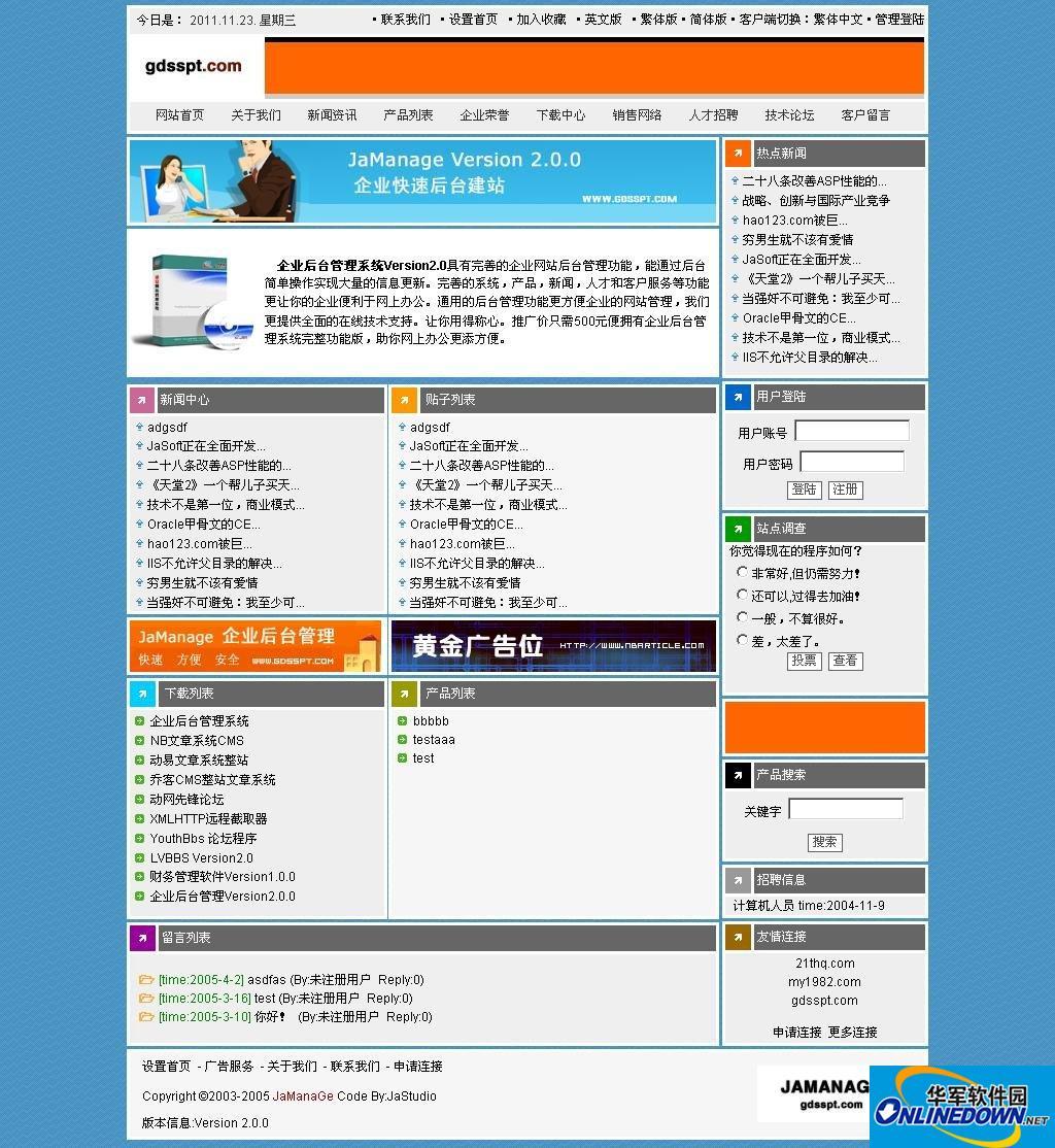 JaManaGe Utf8 多语言建站系统 2