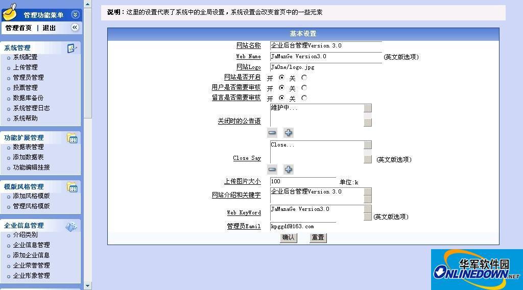 JaManaGe Utf8 多语言建站系统