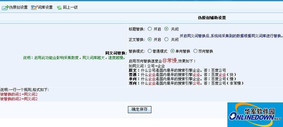 科讯cms采集伪原...