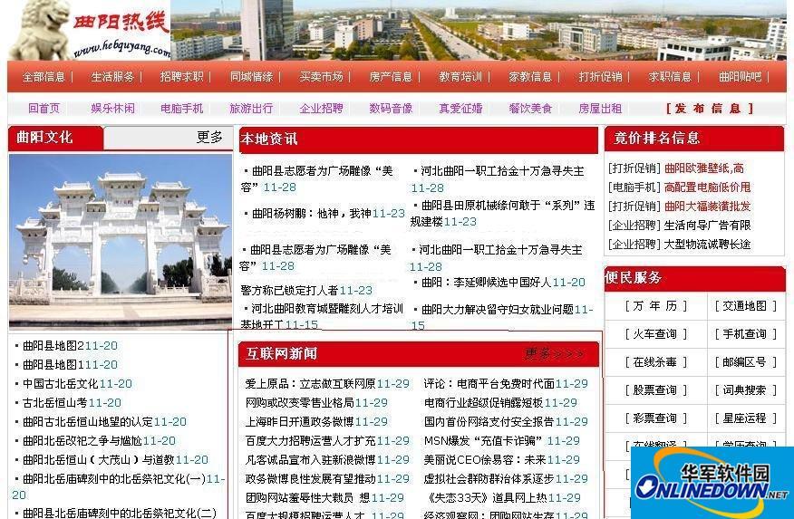 曲阳热线互联网新闻采集系统 PC版