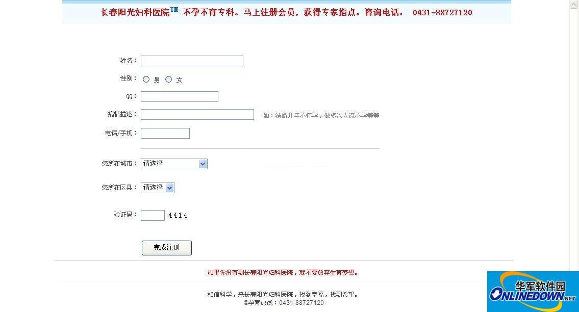 医院会员注册系统 PC版