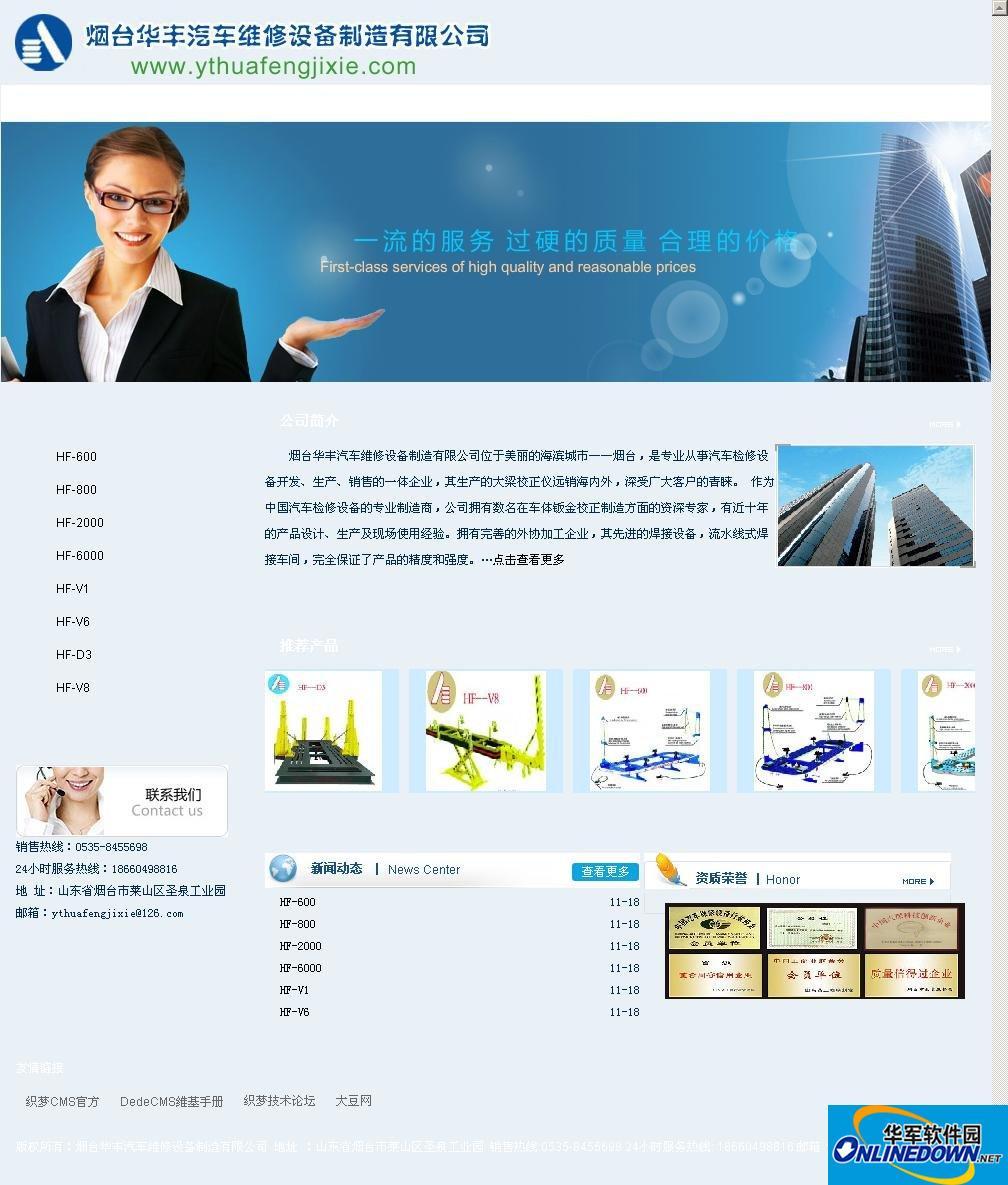 dedecms超简洁大方的企业站模板源码