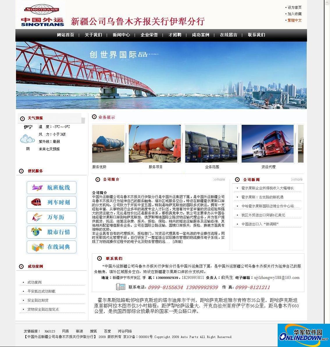 中国外运公司网站源码