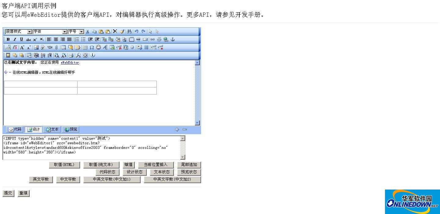 eWebEditor 7.0 for Asp 可上傳精簡版