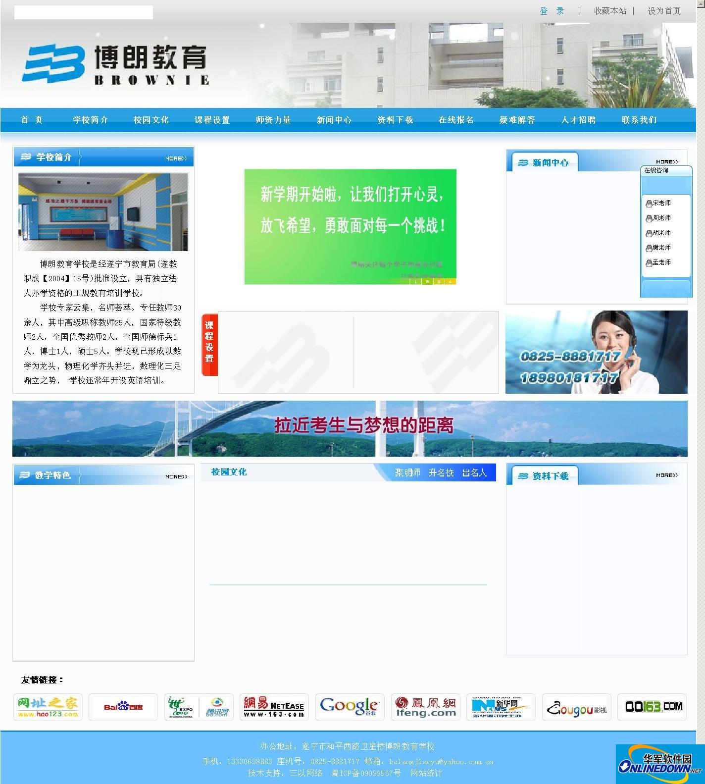博朗教育培训网站