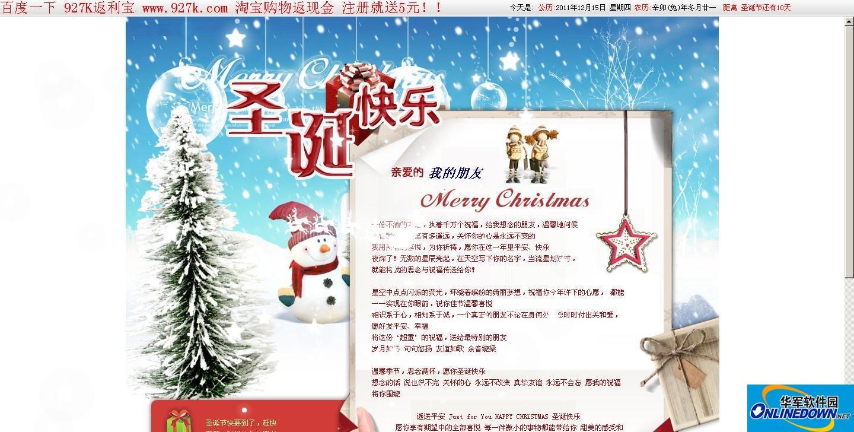 2012年圣诞节祝福 PC版