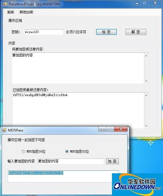CSharp_DES加密解密程序源码 PC版