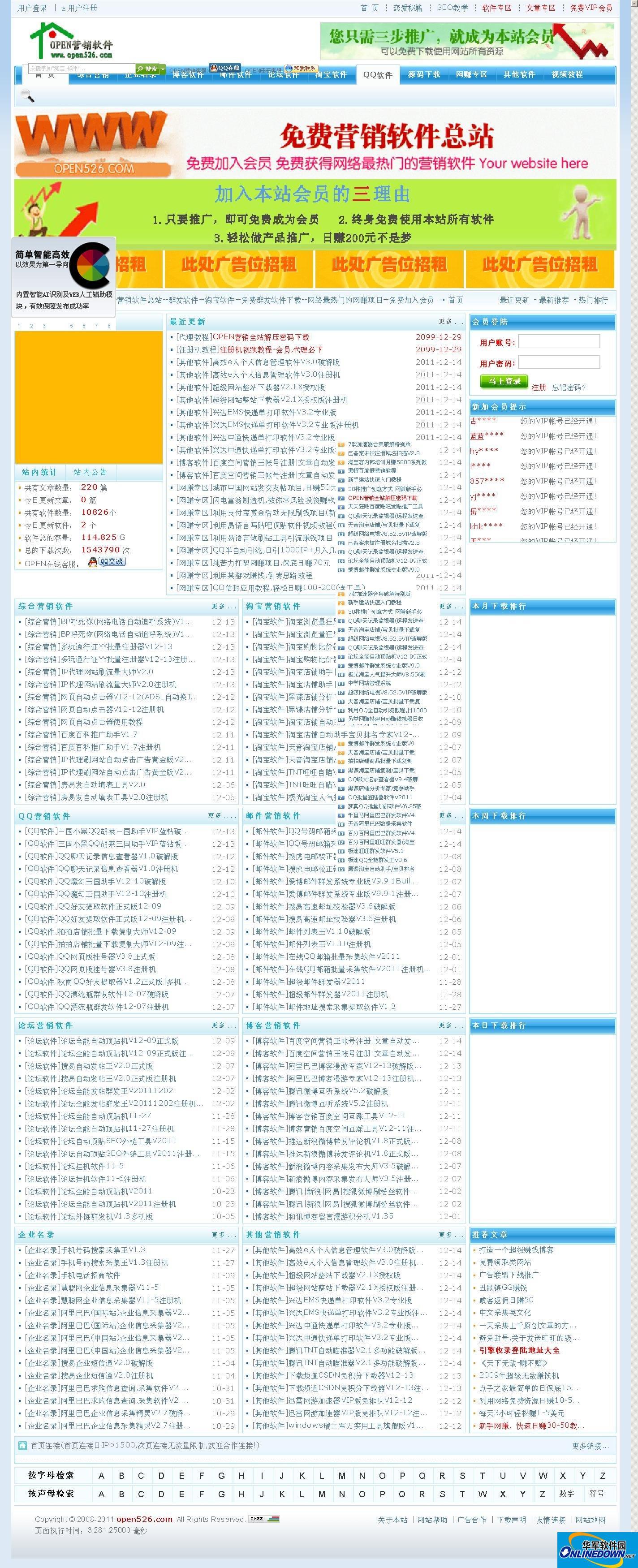 OPEN营销软件整站源码(带数据库)