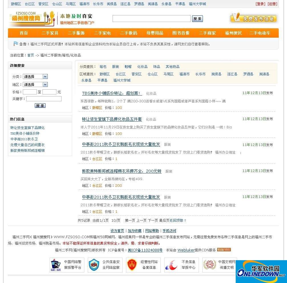 福州二手网(PHPMPS2.3内核) v2.3