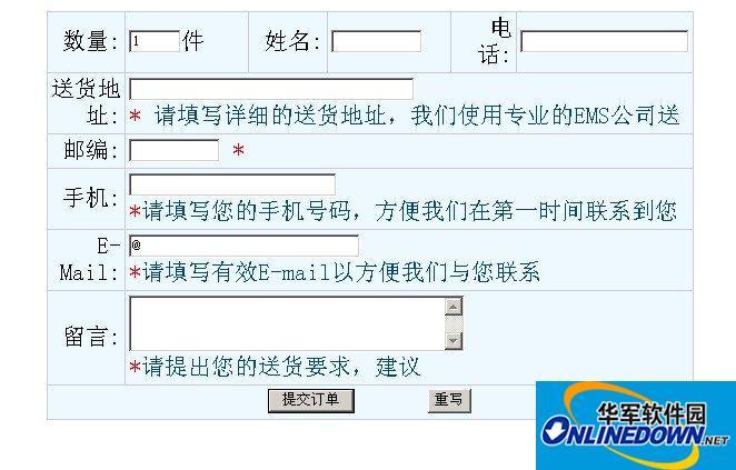 职业站长定单管理系统 PC版