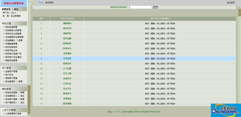 XSH多用户博客系统程序 完整简洁版