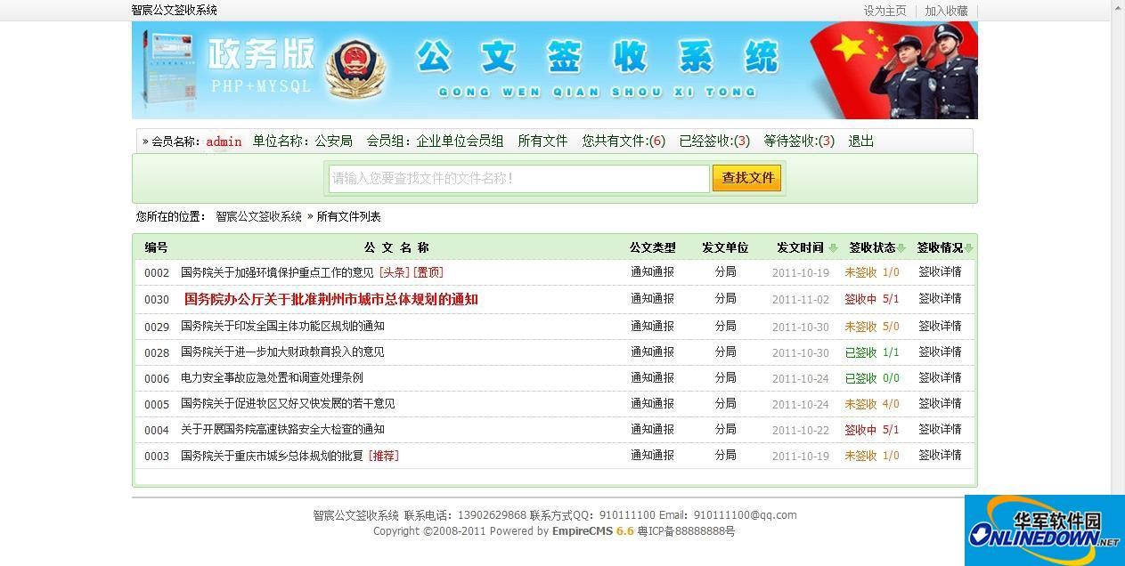 智宸公文签收系统政务版