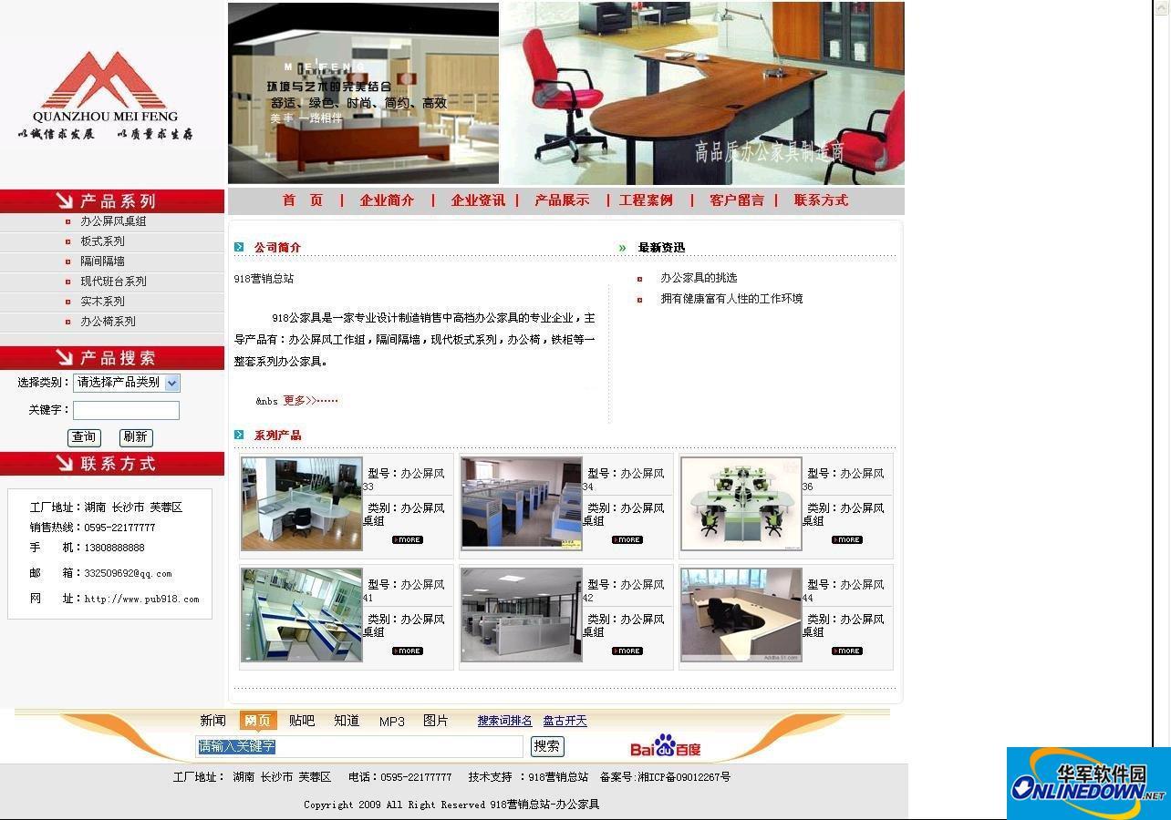 918办公家具红灰系列网站系统