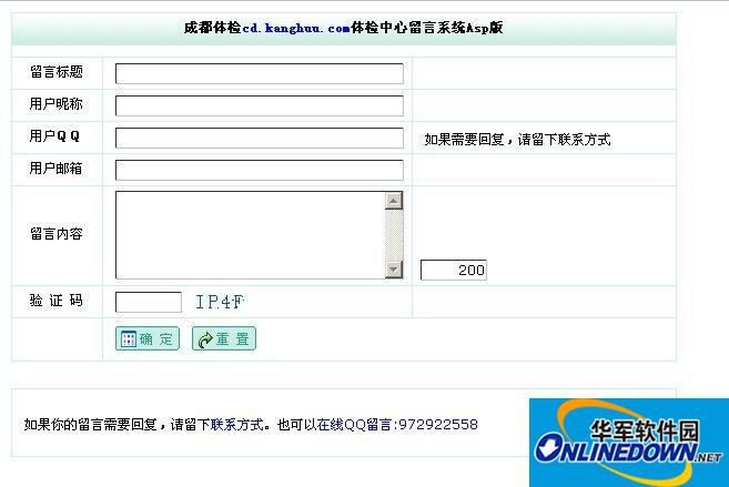 成都体检网留言系统 Asp版