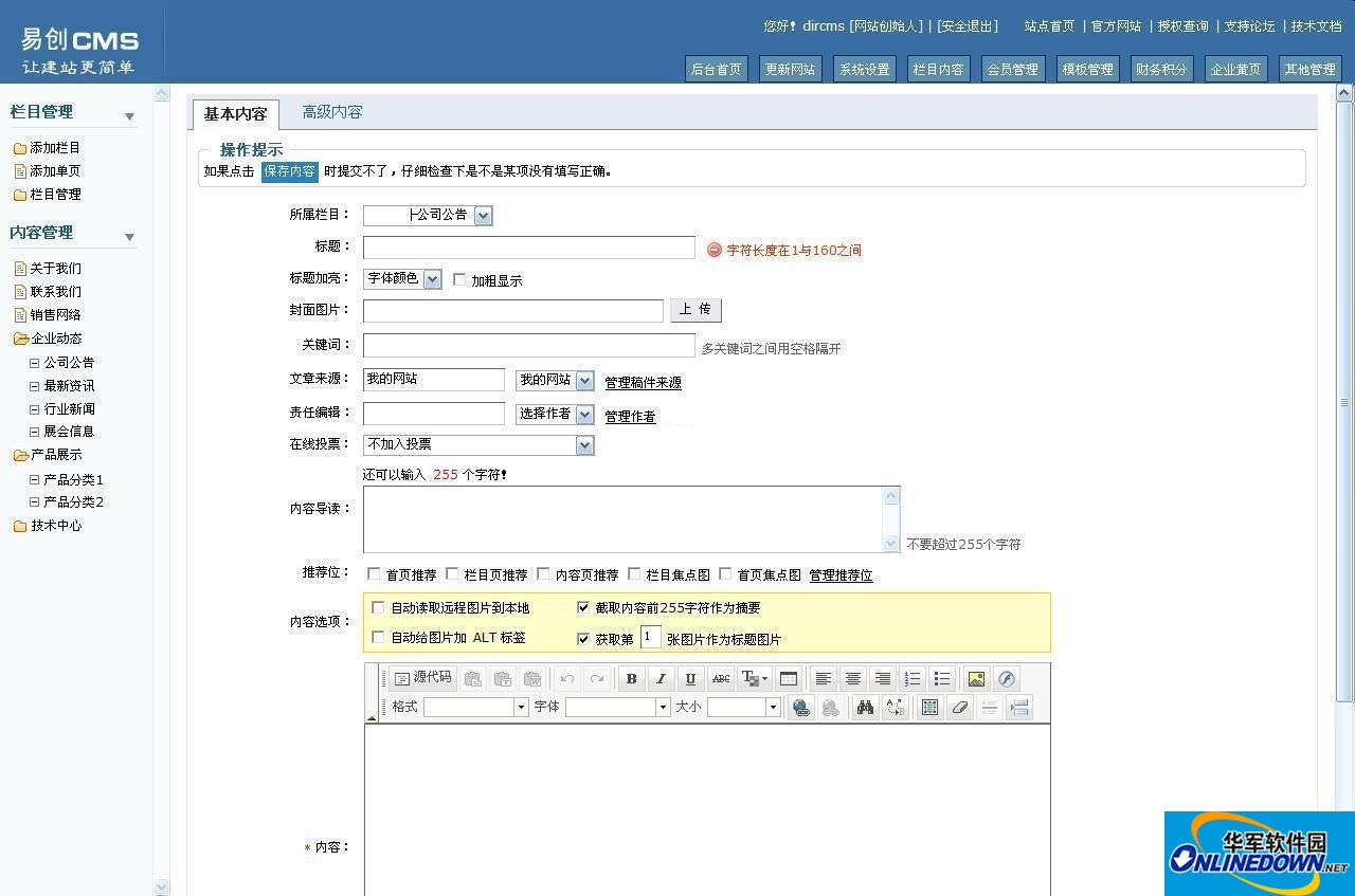 Dircms内容管理系统