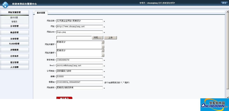 爽朗SL开源企业网站