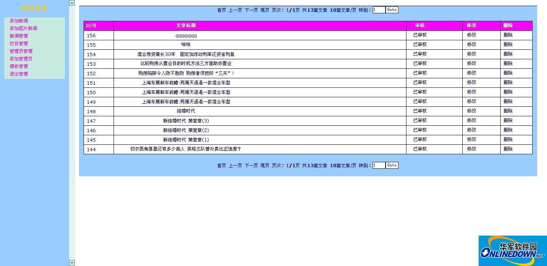 ASP简易新闻发布系统程序 简洁无错版