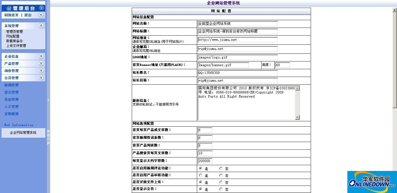 71code功能型企业网站源码(漂亮)