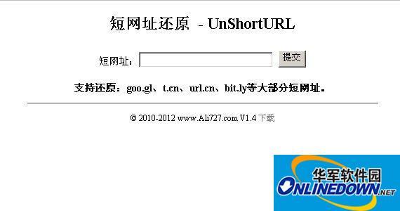 短网址还原(UnShortUrl)  2.8