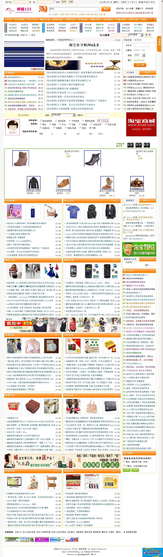 HaoShop123-好店123网站 2.4