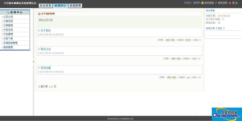 eetoday企业网站系统的升级版本