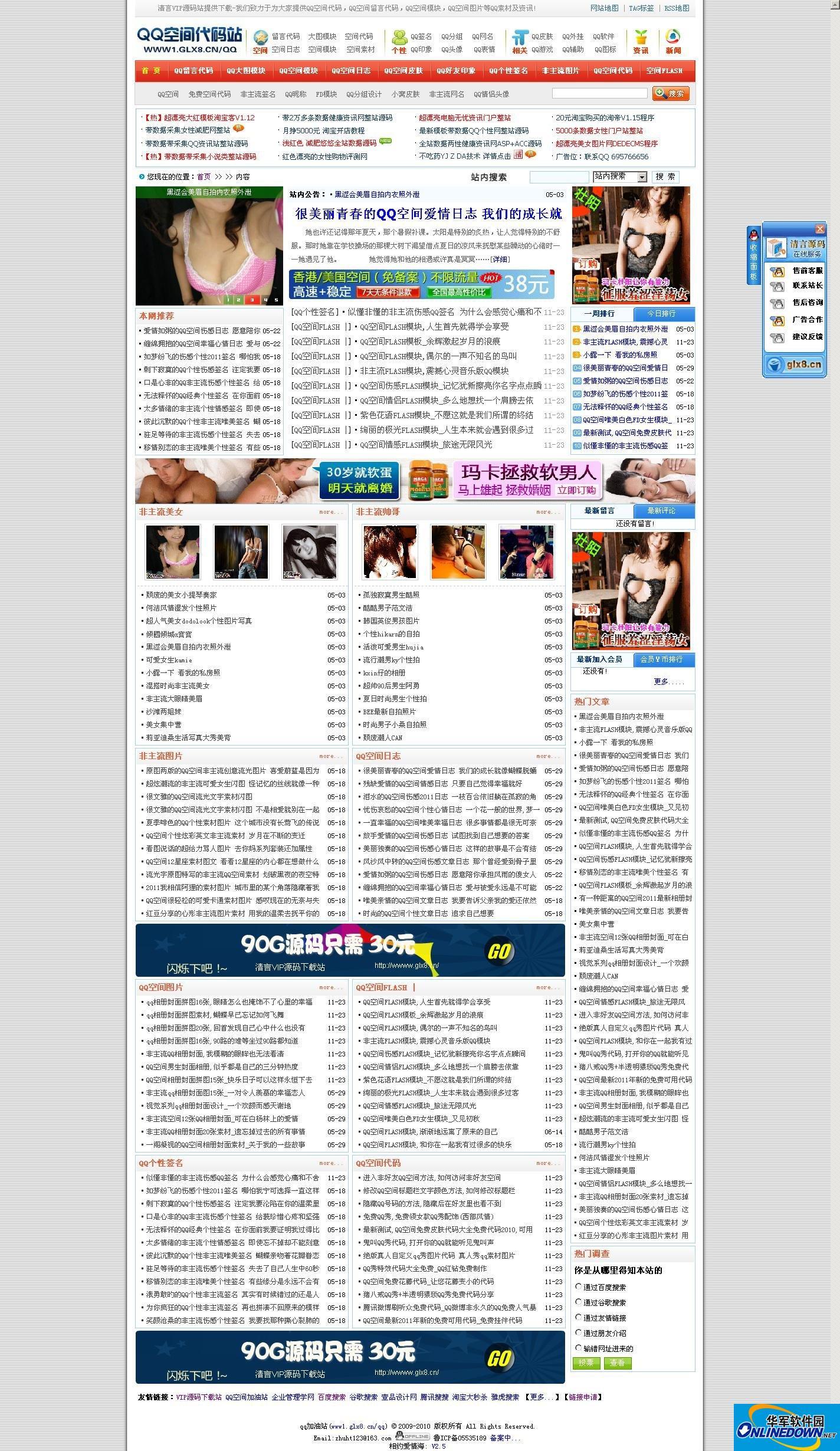 QQ空间站源码 2.5