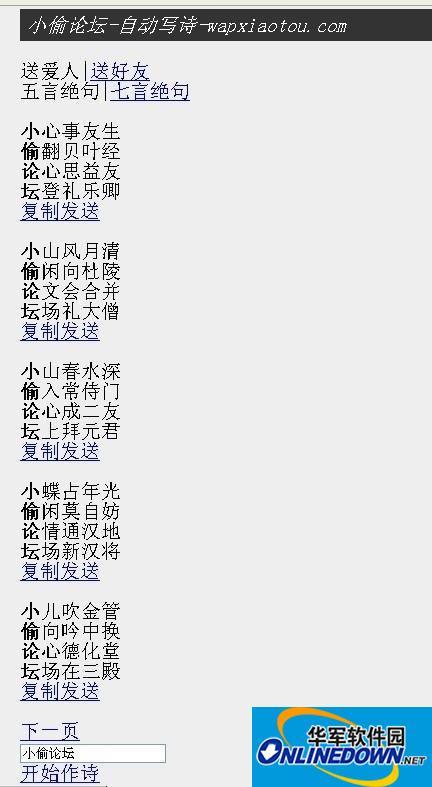 WAP自动写诗