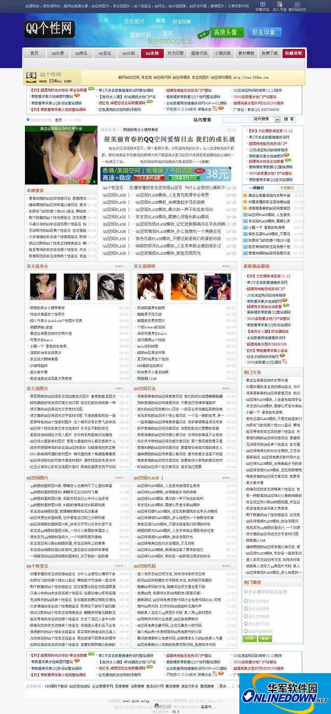 某QQ空间图片素材网,QQ非主流,风格不错, PC版
