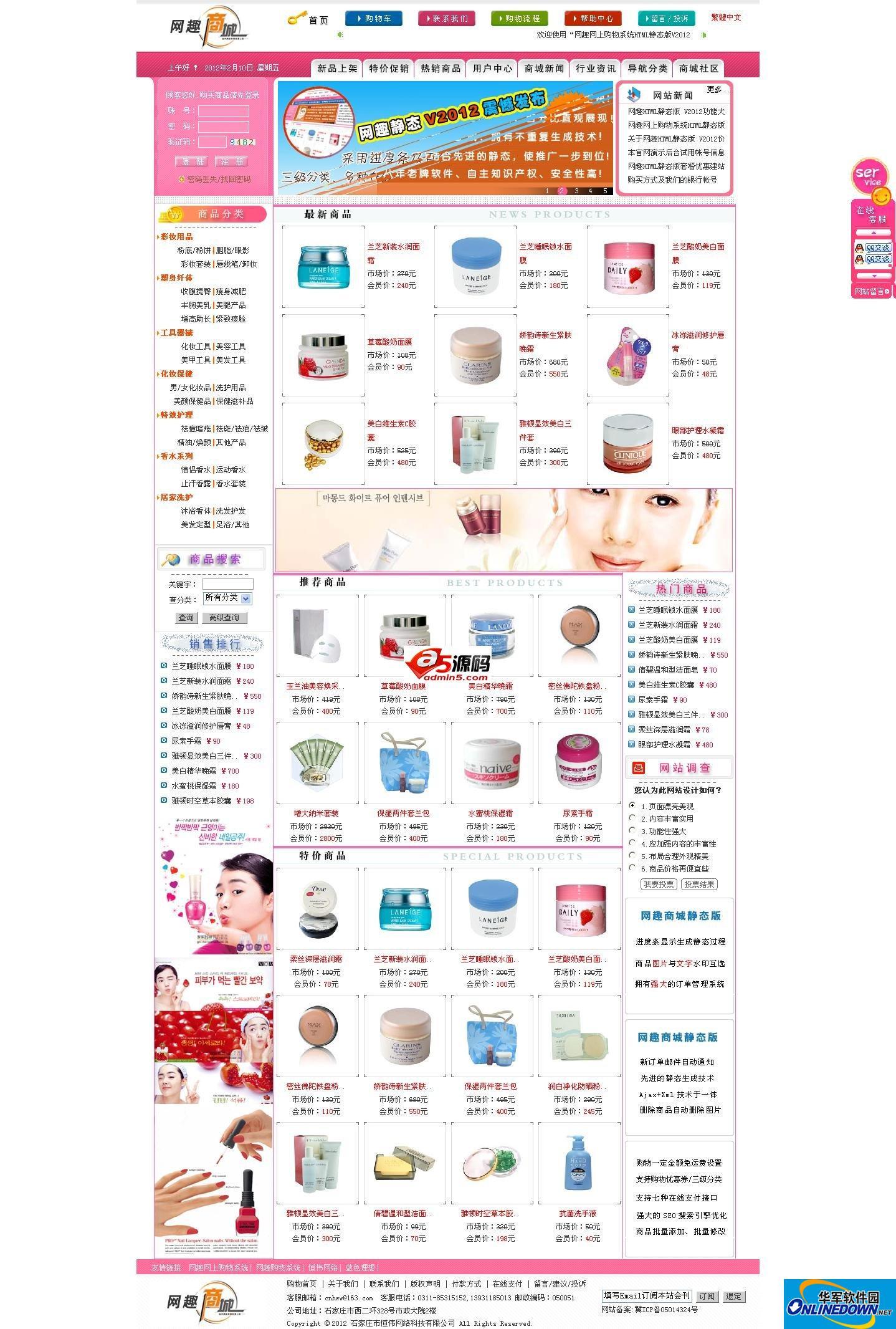 网趣网上购物系统HTML静态版 V2012