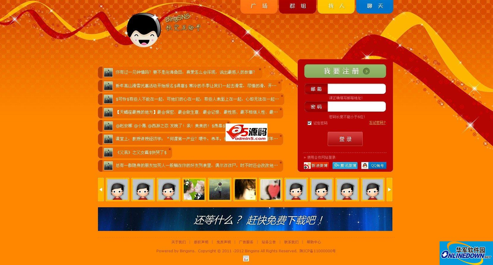 BingSNS社交互动平台 社区型 PC版