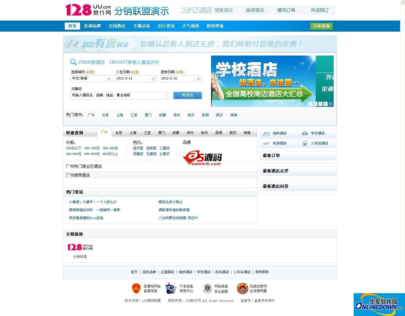 128旅行网分销酒店预订系统