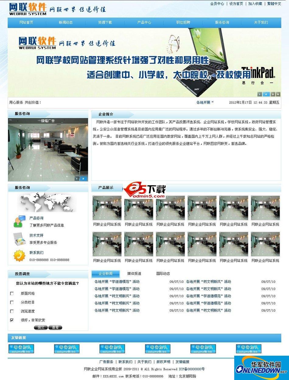 网联企业网站管理系统 2