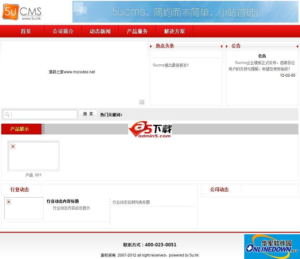 5U网络文章管理系统(5UCMS)  3.2012.0625 UTF-8