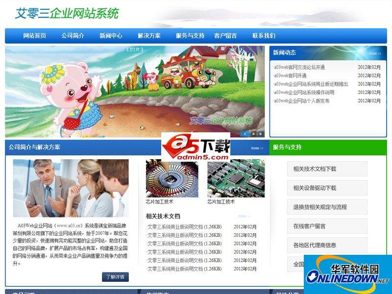 艾零三企业网站建站系统免费版