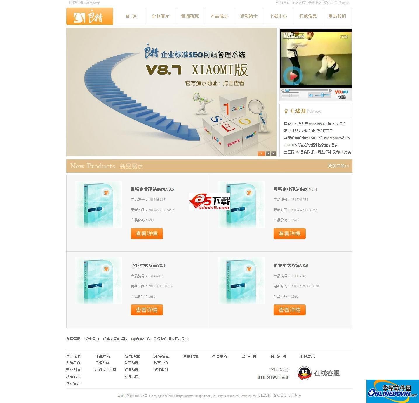 良精企业网站模板HTML页面源码网站管理系统