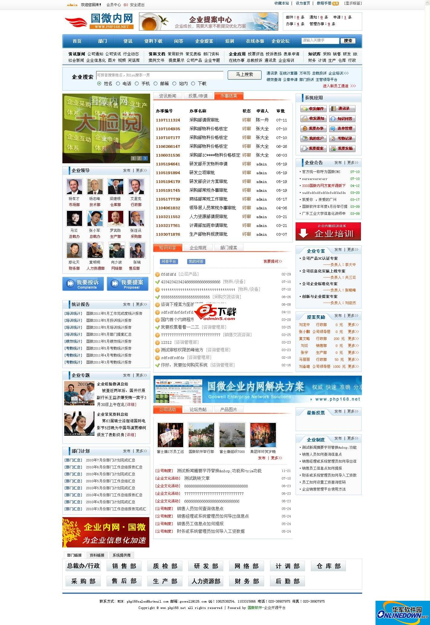 国微内网方案(PHP168 S系列)  2012版 GBK