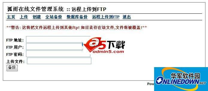 孤雨在线文件管理系统GIDC FileManager