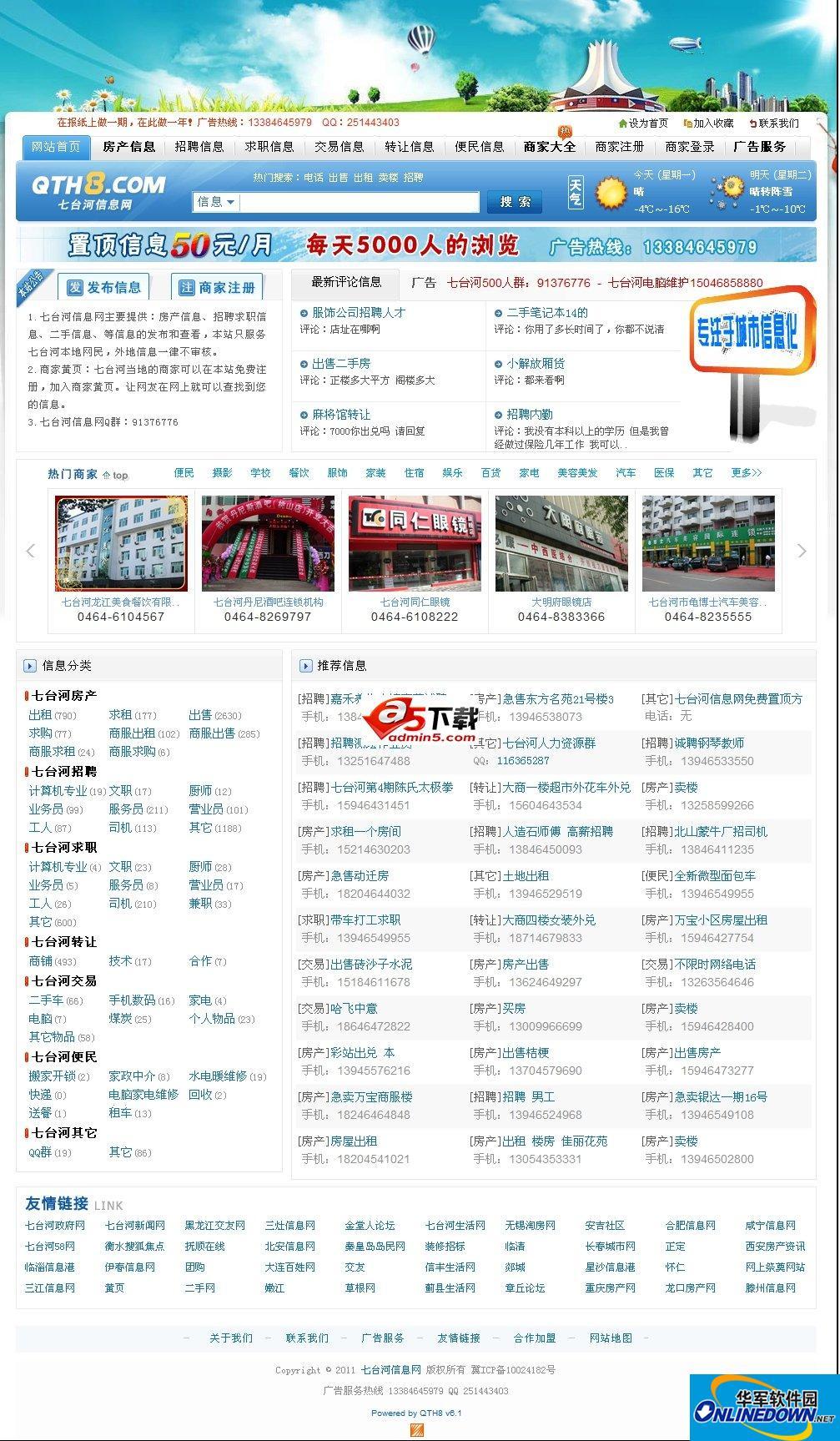 QTH8分类信息系统