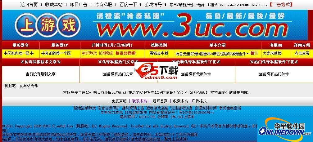 高仿56ss传奇发布站程序 1.3精简版