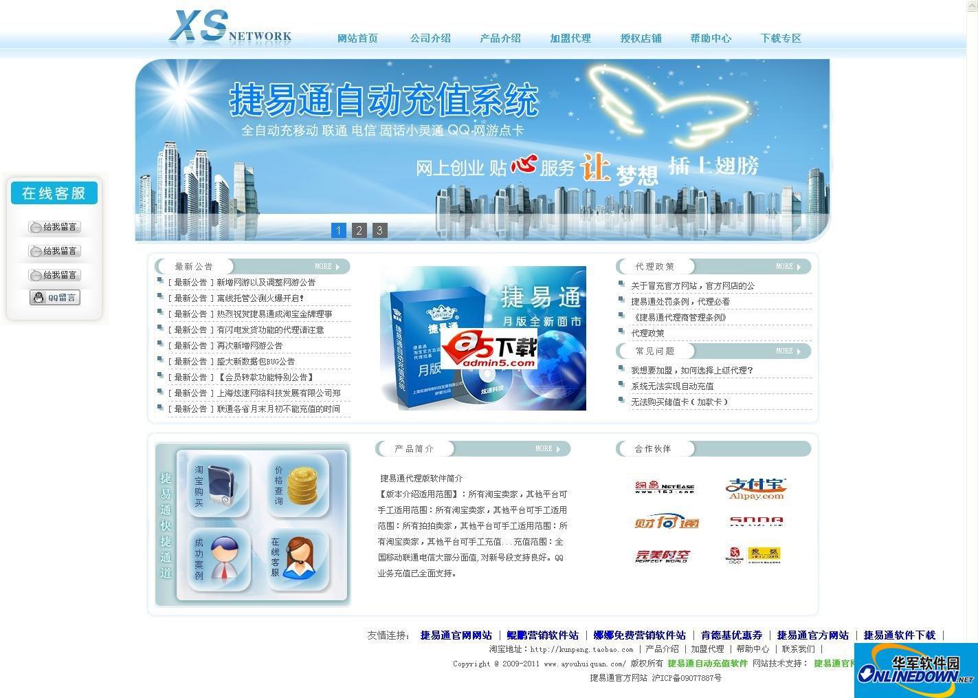 捷易通官方推广网站源码