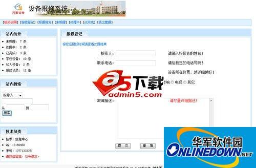 学校设备报修登记处理系统 PC版