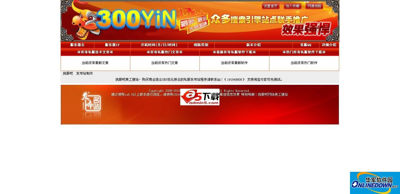 tiaofu8网首家制作魔域发布站程序源码简单型 PC版