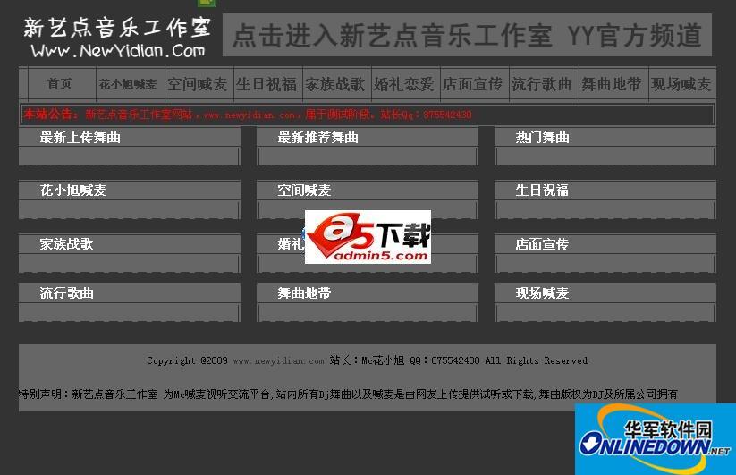 新艺点音乐工作室php源码