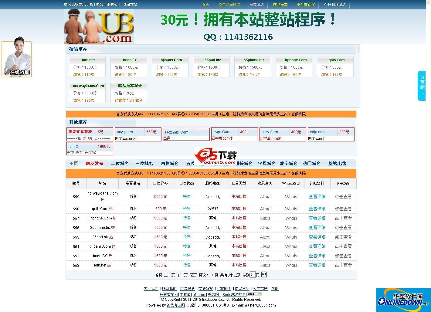 88UB精品域名展示出售源码程序