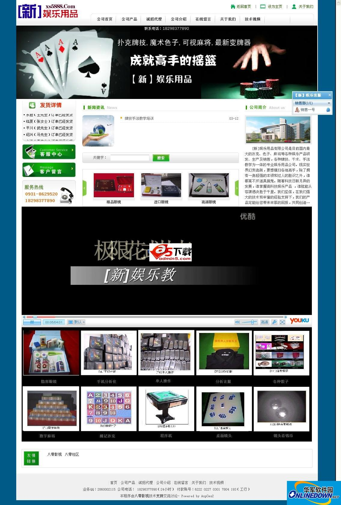 八零影视产品展示系统
