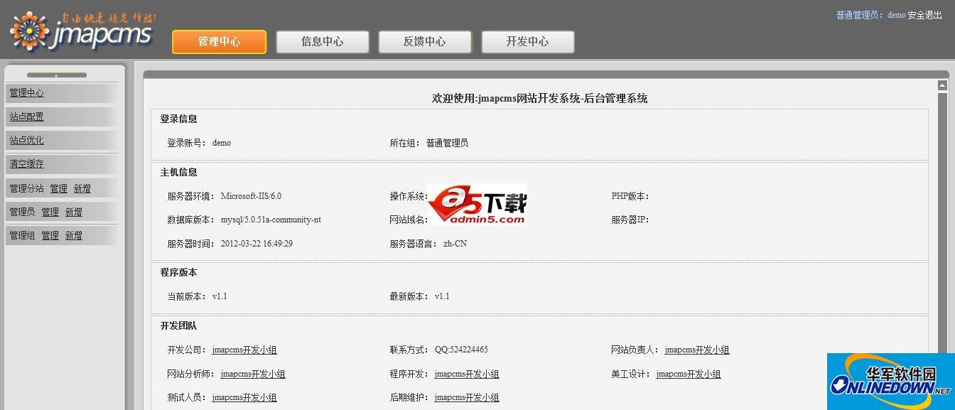 jmapcms网站开发系统