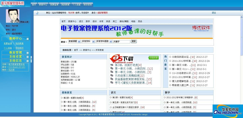 电子教案管理系统2012版 3.2