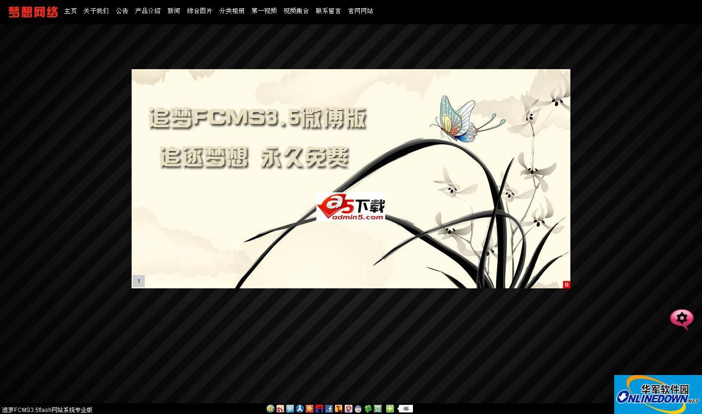 追梦FCMS3.5微博版flash网站 PC版