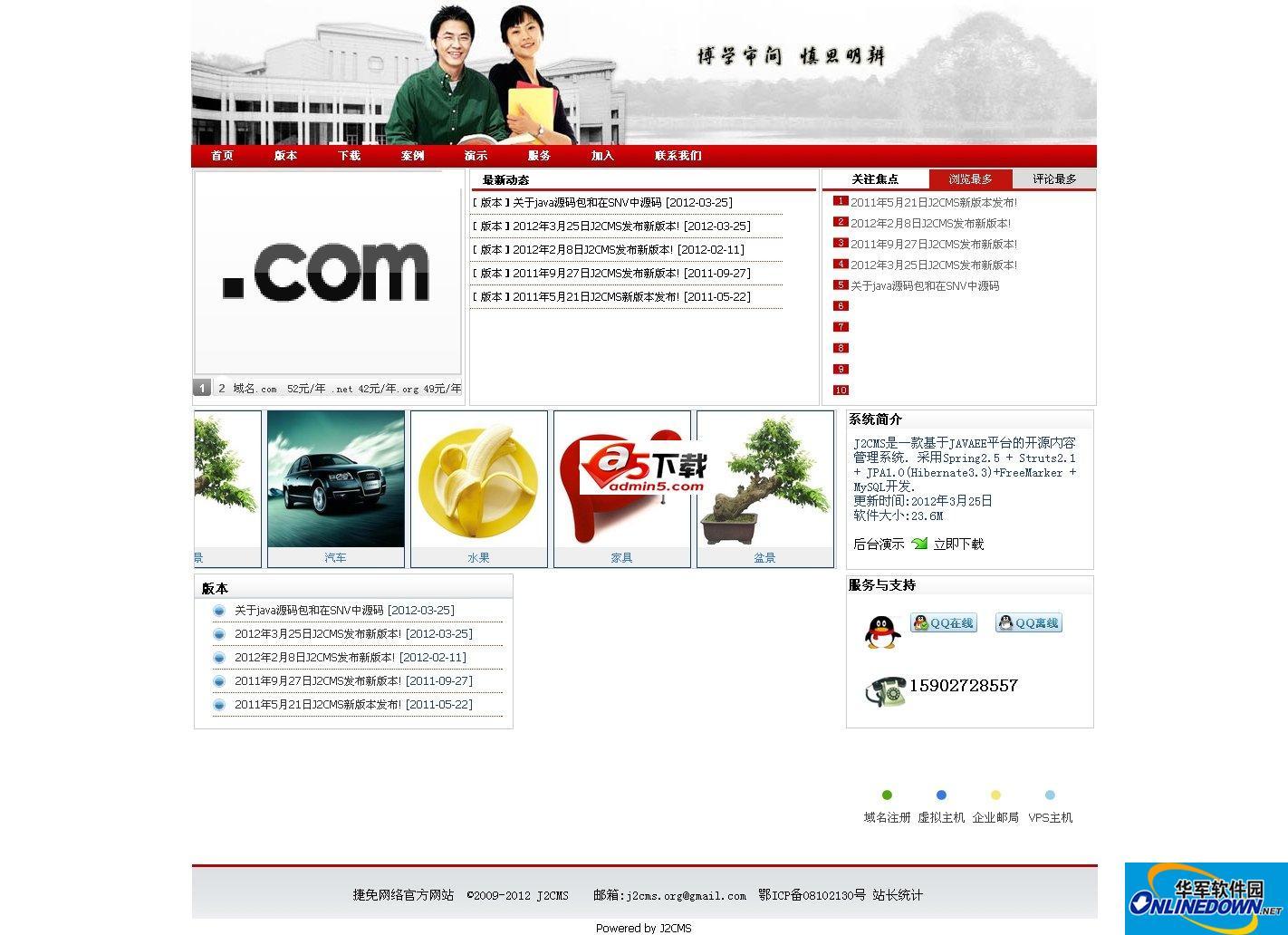 J2CMS内容管理系统  SSH 20140806